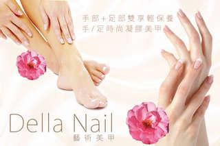 只要199元,即可享有【Della Nail 藝術美甲】a.(CUCCIO手部+足部雙享輕保養) /