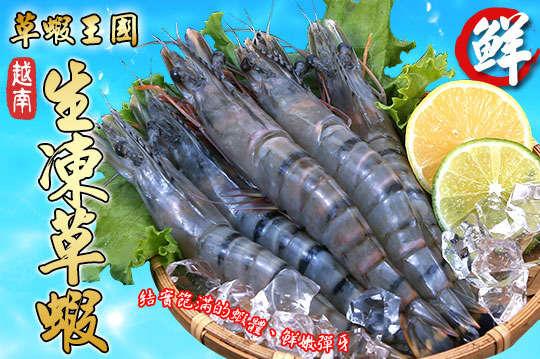 每隻只要25元起,即可享有【買新鮮】草蝦王國越南生凍草蝦〈20隻/40隻/80隻/120隻/180隻〉