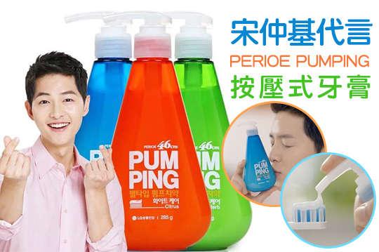 每入只要179元起,即可享有韓國【LG】宋仲基代言PERIOE PUMPING按壓式牙膏〈一入/二入/三入/五入/六入/八入/十入,款式可選:(綠-清新草本)/(橘-陽光柑橘)/(藍-沁涼薄荷)〉