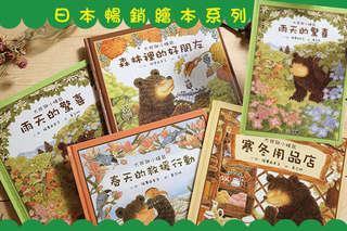 每套只要399元起,即可享有【球球館】日本暢銷繪本-大熊和小睡鼠系列/大排長龍系列〈任選一套/二套/三套/四套〉