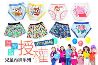 台灣製超夯授權100%純棉兒童三角、四角、平口內褲,多種尺寸,男女童都有,卡通塗鴉好可愛,都是孩子們的最愛~