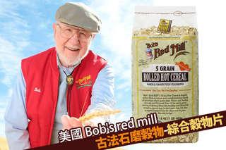 每包只要99元起,即可享有美國【Bob\'s red mill】古法石磨穀物-綜合穀物片〈4包/8包/12包/16包〉