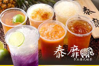 新鮮食材、手工製作!口渴就來喝【泰靡Thai Mi手工泰式茶】!非點不可:炸彈檸檬茶、泰式奶茶、蝶豆花檸檬冰、鳳梨冰茶、黑糖清冰、鳳梨煉乳冰!