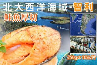 每片只要109元起,即可享有大規格智利鮭魚厚切〈5片/8片/10片/20片/30片〉
