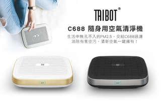 只要1699元,即可享有【TAIBOT】C688隨身用空氣清淨機任選1入,顏色可選:紳士黑/雅致白