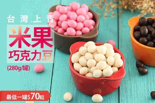 只要109元起(免運費),即可享有台灣上青-米果巧克力豆〈任選一罐/四罐/八罐/十罐,口味可選:草莓