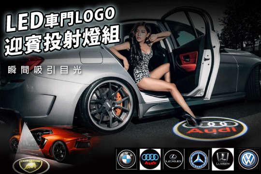 每組只要169元起,即可享有LED車門LOGO迎賓投射燈組〈任選一組/二組/四組/十組,款式可選:BMW / BENZ / AUDI / HYUNDAI / Ford / Mazda / Luxgen / VW / HONDA / NISSAN / Mitsubishi / Lexus / AMG / RS〉