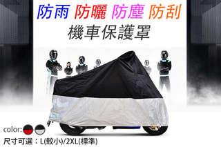 每入只要417元起,即可享有全包式防水防曬防塵機車全罩保護套〈任選一入/二入/三入/四入/六入,顏色可選:上黑下紅/上黑下銀,尺寸可選:L(較小)/2XL(標準)〉