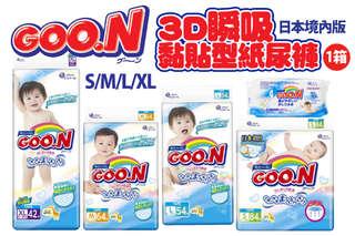 只要1699元,即可享有【日本大王GOO.N】3D瞬吸日本境內版黏貼型紙尿褲1箱(尺寸可選:S/M/L/XL) + 嬰兒護膚柔濕巾2包