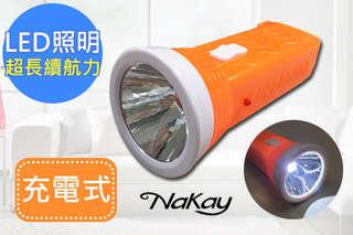 每入只要98.8元起,即可享有【NAKAY】300米照明充電式LED超長續航力手電筒〈1入/2入/4入/6入/8入/10入〉