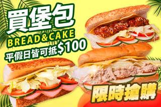 只要65元,即可享有【買堡包】平假日可抵用100元消費金額〈特別推薦:燒烤牛肉堡、德國香腸堡、洋蔥鮪魚堡、火腿起士堡、韓式炸雞堡、低脂雞肉堡、素食蔬菜堡〉