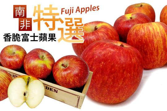 每粒只要35元起,即可享有南非特選香脆富士蘋果〈12粒/24粒/36粒〉
