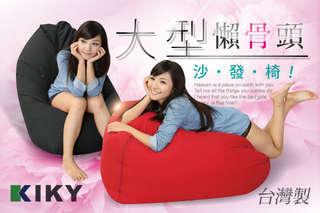 放鬆紓壓的秘密武器~【KIKY 台灣製-大型懶骨頭沙發椅】上班好辛苦,回家還要坐硬梆梆的椅子怎麼受的了?千變萬化的懶骨頭沙發,讓你怎麼趴怎麼坐都好舒服!
