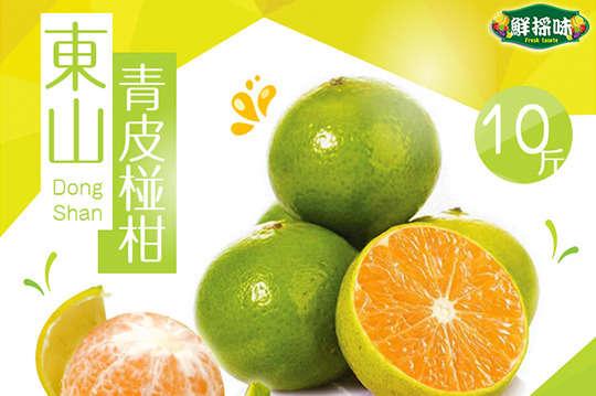 每箱只要639元起,即可享有【鮮採味】台南東山當季青皮椪柑〈一箱/二箱/四箱/八箱〉