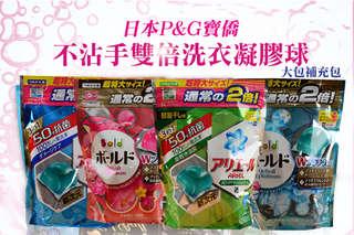 新款的第三類洗劑!【日本 P&G寶僑 不沾手雙倍洗衣凝膠球大包補充包】免洗衣精洗衣粉,一顆就能讓65L水量、6公斤以下的衣物洗的好乾淨,有效去汙消臭淨白!
