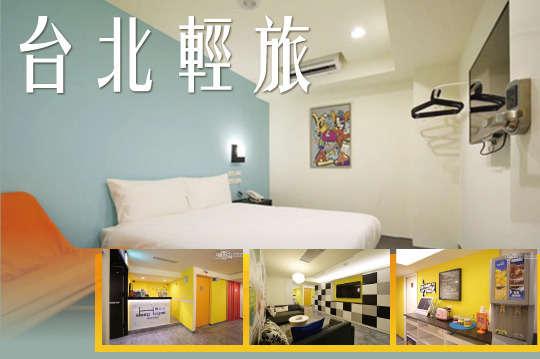 只要399元,即可享有【台北輕旅複合式旅店 Sleep Taipei】府中捷運站商圈~雙人成行休息方案〈雙人不限房型不分平假日休息3小時〉