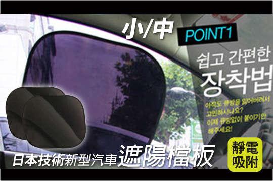 只要179元起,即可享有日本技術-新型汽車靜電吸附遮陽檔板(免吸盤+加厚通用車窗)-小型/中型〈二片/四片/八片〉