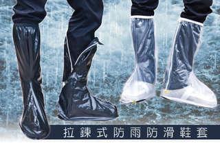 每入只要119元起,即可享有拉鍊式防雨防滑鞋套〈1入/2入/4入/8入/16入,尺寸可選:M/L/XL〉