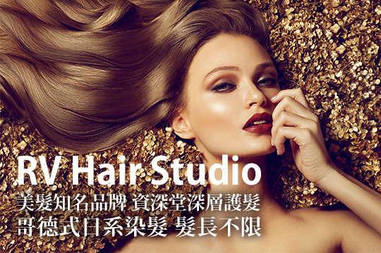 只要399元起,即可享有【RV Hair Studio】A.時尚設計造型剪髮 / B.資生堂負離子深層護髮(髮長不限) / C.哥德式日系質感染髮(髮長不限)