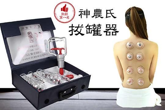 每組只要589元起,即可享有【醫康生活家】台灣製神農氏拔罐器套組(15組杯)〈一組/三組/五組/十組〉