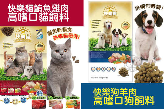 只要299元起,即可享有台灣製-快樂貓鮪魚雞肉高嗜口貓飼料(1.5kg/7kg/18kg)/快樂狗羊肉高嗜口狗飼料(3kg/15kg)等組合