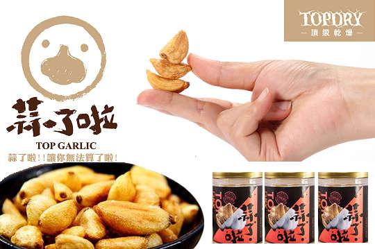 每罐只要99元起,即可享有【蒜了啦】100%台灣雲林黃金蒜頭酥〈3罐/5罐/8罐/12罐/16罐/32罐/80罐〉