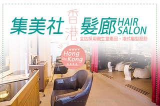 只要599元起,即可享有【集美社香港髮廊】A.日本資生堂高質感深層洗護 / B.日本資生堂高質感煥色染髮