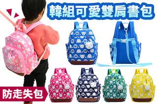 【韓組可愛雙肩書包防走失包】讓家長出門不再分身乏術!透氣設計,孩子背起來舒適不悶熱,方便靈活,讓父母帶孩子出門更省心、安心!