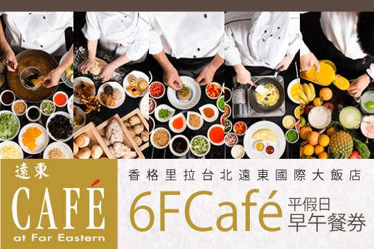 每張只要730元起,即可享有【香格里拉台北遠東國際大飯店-6FCafé】平假日早餐券〈二張/四張/十張〉