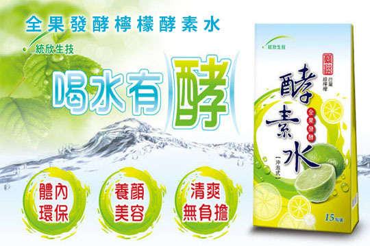 每包只要15元起,即可享有【統欣生技】全果發酵檸檬酵素水〈15包/45包/90包/135包/180包〉