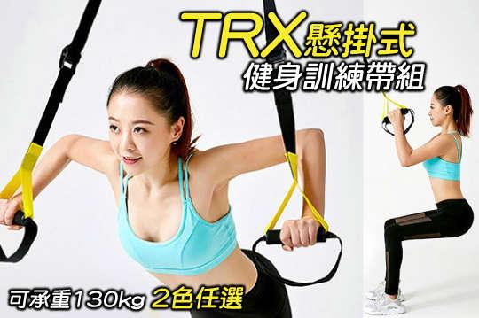 每組只要719元起,即可享有TRX懸掛式健身訓練帶組〈任選一組/二組/四組/六組,每組內含:訓練帶(可承重130kg)一入 + 門扣一入 + 延長帶一入 + 收納袋一入,訓練帶顏色可選:黃色/藍色〉