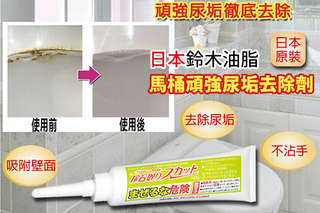 每入只要399元起,即可享有日本【鈴木油脂】馬桶頑強尿垢去除劑〈一入/二入/三入/四入/六入/八入〉