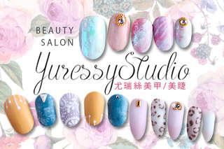 美麗無極限,女孩們可別錯過!【Yuressy Studio-尤瑞絲美甲/美睫】爲妳設計亮麗閃耀的甲彩及保養,讓妳的指尖煥然一新,重現動人光澤!