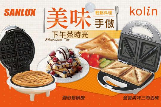 只要668元起(免運費),即可享有【歌林Kolin】圓型鬆餅機/營養美味三明治機等組合