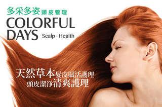 【多采多姿頭皮管理】專業頭皮管理師帶您一起了解自己的頭皮狀況,為您挑選適合的保養產品,為頭皮做全方位的修護與滋養,讓美麗的秀髮能有更堅強的基礎頭皮健康!
