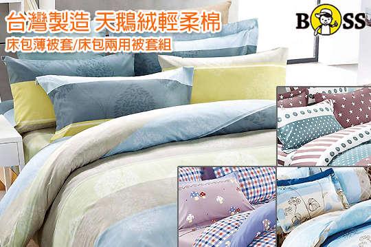 只要511元起,即可享有【雙11搶購】台灣製造天鵝絨輕柔棉-床包薄被套組/床包兩用被套組(單人三件組/雙人四件組雙人加大四件組)一組,款式可選:田樂/極光/夏日海洋/童話世界/英倫玫瑰/鄉村小花/咖啡星夜/紋藍慶典