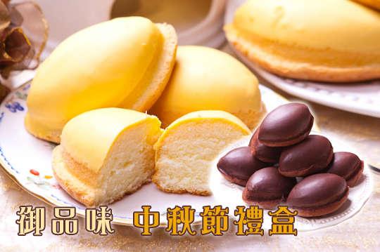 中秋节礼盒柠檬蛋糕/巧克力哈妮蛋糕