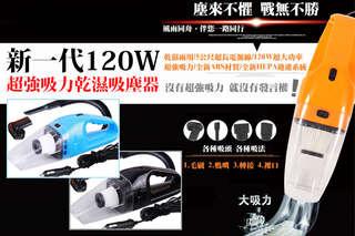 每入只要389元起,即可享有新一代120W超強吸力乾濕吸塵器〈一入/二入/三入/四入/六入,顏色可選:黑色/橙色/藍色〉