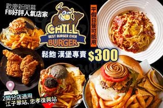 只要189元,即可享有【Chill Burger 鬆飽】平假日皆可抵用300元消費金額〈特別推薦:雲林花生醬漢堡、黑紳士松露漢堡、月見奶油培根義大利麵、黑手黨炸雞〉