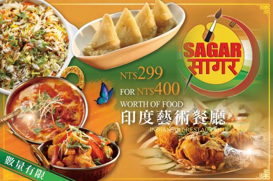 [台北] 只要299元,即可享有原價400元【印度藝術餐廳】等值消費金額