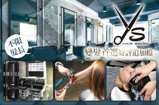只要288元起,即可享有【Ys Hair  Salon】A.義式高質感洗剪護專案 / B.日式造型燙染護剪專案(不限髮長)