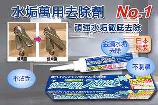 每入只要399元起,即可享有日本【鈴木油脂】浴室水垢萬用去除劑〈一入/二入/三入/四入/六入/八入〉