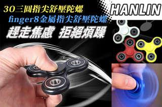 只要288元起,即可享有【HANLIN】3O三圓指尖舒壓陀螺/finger8金屬指尖舒壓陀螺〈任選1入/2入/4入/8入/16入,多種顏色可選〉