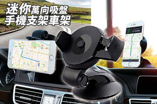 【迷你萬向吸盤手機支架車架】可360度旋轉更隨心所欲,伸縮夾臂單手一鍵開合,超強黏性吸盤,可反覆水洗使用,可當車架也可當桌上支架!