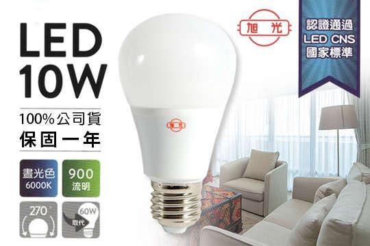 每入只要99元起,即可享有【旭光Taiwan Lighting】10W LED燈泡〈5入/8入/12入/20入/40入,款式可選:白光/黃光〉