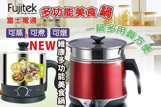 """超""""食""""用的鍋具!【Fujitek 富士電通 多功能2.2L美食鍋(附贈大蒸籠)】電熱速度快,快煮美食免等待,想吃的健康還是自己動手比較放心!另有維康 1.8L #304不鏽鋼多功能美食鍋可選!"""