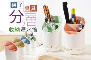每入只要99元起,即可享有筷子餐具分層收納瀝水筒〈任選1入/2入/4入/6入/8入/10入/12入,顏色可選:淺綠/淺藍/淺粉/淺米〉
