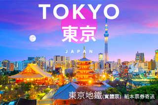 只要260元起,即可享有【日本-東京地鐵(實體票)】成人車票一份 A. 24小時 / B. 48小時 / C. 72小時