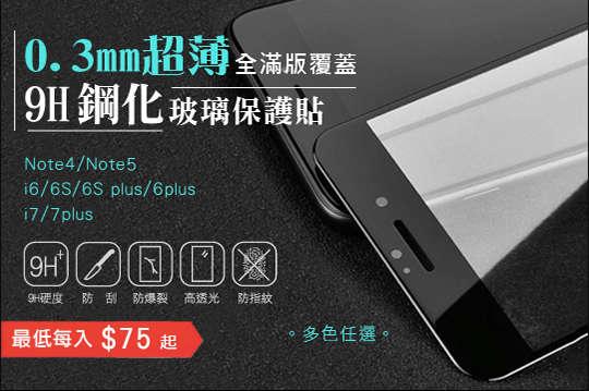 每入只要75元起,即可享有0.3mm超薄全滿版覆蓋9H鋼化玻璃保護貼〈任選1入/2入/4入/8入/12入/16入/20入/30入,款式/顏色可選:iPhone系列(6/6 plus/6s/6s plus/7/7 plus,黑/白)/三星系列(Note4/Note5,粉/金/黑/白)〉