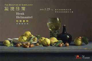 只要150元起,即可享有【台南-奇美博物館】哈勒曼特 特展/常設展〈含A.凝視日常-荷蘭藝術家哈勒曼特 特展單人票一張/B.(常設展+哈勒曼特 特展)單人套票一張〉